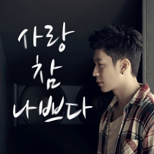 [Single] Tim - 사랑 참 나쁘다